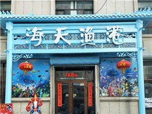 五常大连海天鱼港饭店