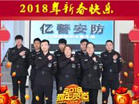 亿警安防2018新春贺岁形象图