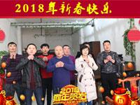 玉田湘粤商贸2018新春贺岁形象图