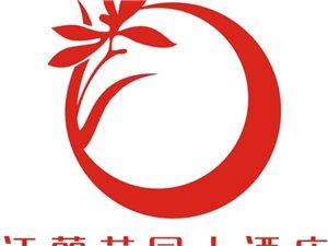 江油江蘭花园大酒店形象图