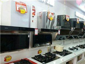 万喜厨房电器
