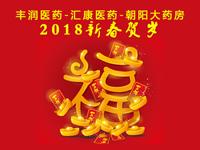 丰润医药汇康医药朝阳药房2018新春贺岁形象图
