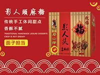 玉田县影人头食品有限公司形象图