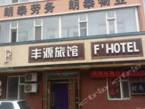 双阳区丰源旅馆