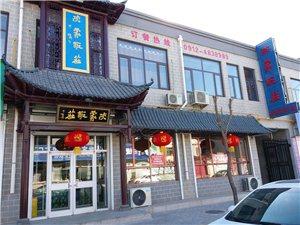 靖邊陜蒙飯莊