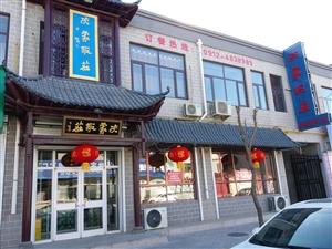 靖边陕蒙饭庄