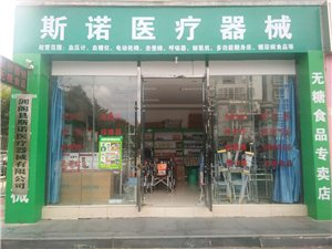 剑阁县下寺斯诺医疗器械糖尿病食品专卖店