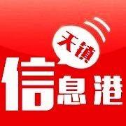 天镇县信息港文化传媒有限公司
