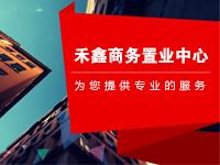 禾鑫商务置业中心