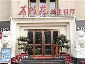 江油市荔枝苑养生餐厅形象图