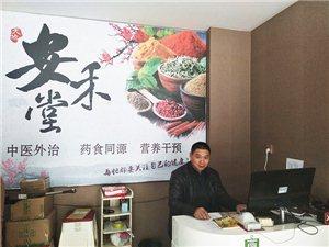 安禾堂郎溪店