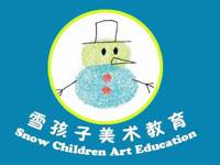 宿州雪孩子美术教育形象图