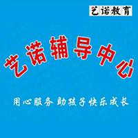 宿州艺诺辅导中心形象图