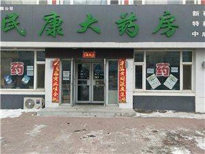 乾安县民康大药店