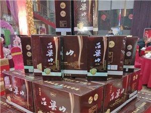 吕梁山酒业兴县办事处形象图
