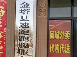 金塔县速跑跑腿服务有限公司形象图
