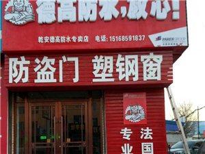 德高防水專賣店