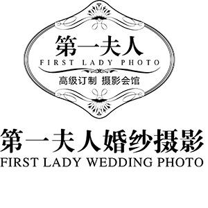 马鞍山第一夫人婚纱摄影