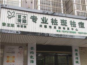苗方清颜安王妃专业祛斑祛痘美容院