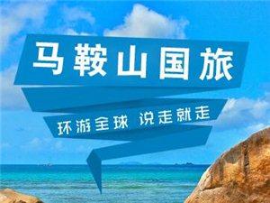 马鞍山中国国际旅行社