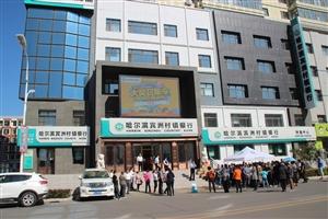 哈尔滨宾洲村镇银行