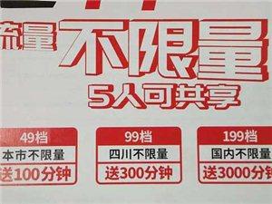 中国电信剑阁德广通信形象图