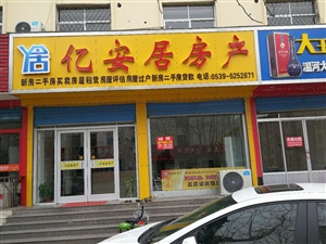 亿安居房产