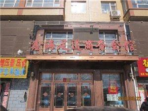 鑫海足道商务会馆