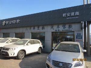 乾安县建鑫汽车销售服务有限公司