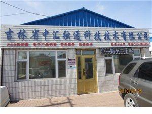 吉林省中匯融通科技技術有限公司