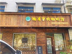 楠清家的咖啡馆