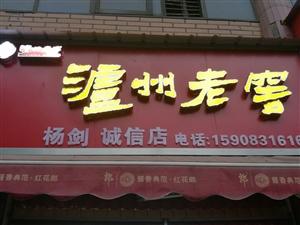 乐至县杨剑诚信店