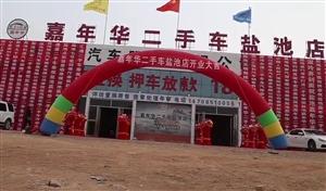 盐池县嘉年华二手车信息服务部