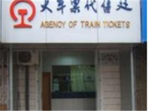 成都铁路局剑阁火车票代售处形象图