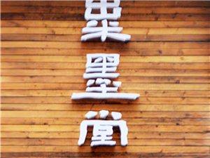 松桃粜墨堂书法培训中心宣传片
