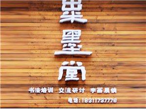 松桃粜墨堂书法培训班