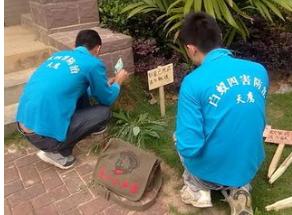 广元市棉泸白蚁防治有限公司