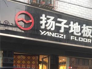 大悟扬子地板旗舰店