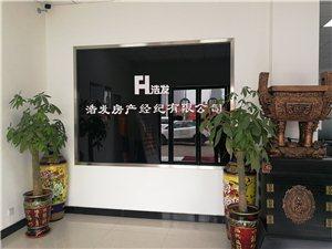 叶集区浩发房产经纪有限公司