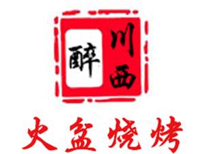 醉川西·火盆烧烤罗山店