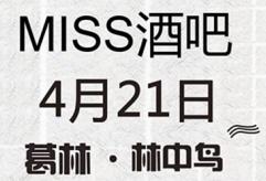 玉田MISS酒吧4月21日明星演唱会!