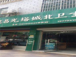 南城县建昌光塔城北卫生所形象图