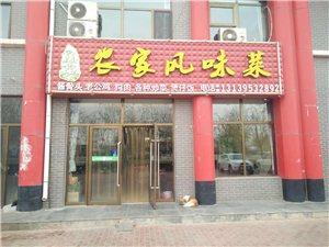 盐池县陈强农家风味餐厅