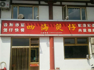 盐池县|四海煲仔饭店