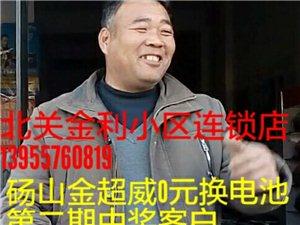 砀山县金超威电池旗舰店