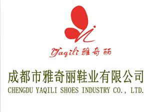 成都市雅奇丽鞋业有限公司