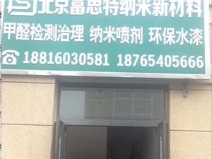 北京富思特东明甲醛检测治理中心