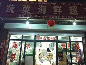 豫疆蔬菜海鮮超市形象圖
