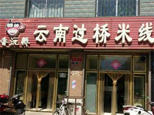 盐池县|香沅桥云南过桥米线形象图