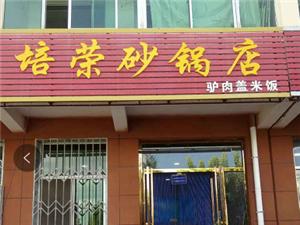 盐池县|培荣砂锅店形象图